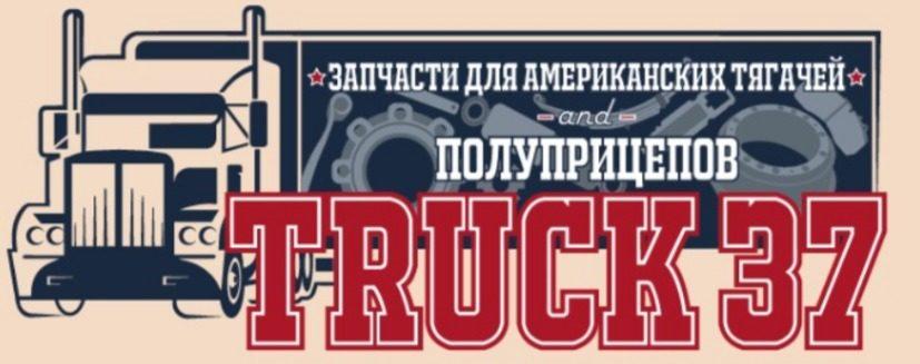 Компания Truck37